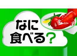 なに食べる?